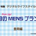 """鞄産地""""豊岡""""が発信するMen's BAGアイテム 2021 〜Produced by TOYOOKA〜"""