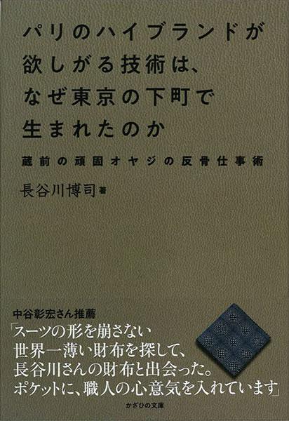 【書籍紹介】『パリのハイブランドが欲しがる技術は、なぜ東京の下町で生まれたのか』~蔵前の頑固オヤジの反骨仕事術~/長谷川博司 著