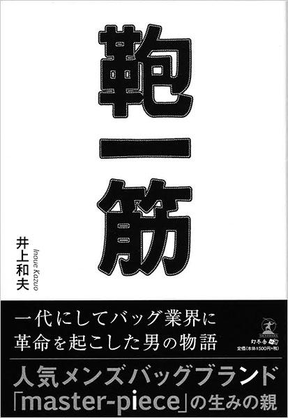 【書籍紹介】『鞄一筋』井上和夫 著/一代にしてバッグ業界に革命を起こした男の物語