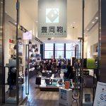 「TOYOOKA KABAN×SDGs 2021」特別展示会/豊岡鞄®のSDGsへの取組み