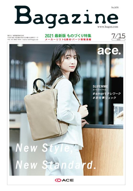 Bagazine 2021年7月15日号コンテンツ紹介
